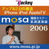 アップル2.0の潮流 iPhone, iPod, AppleTV