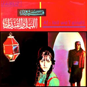 Fairouz - Al-lail wa'l qindil
