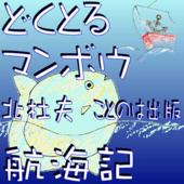 どくとるマンボウ航海記 オーディオブック版第1集