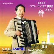 Enka by Accordion (1) bonds - Ryozo Yokomori - Ryozo Yokomori