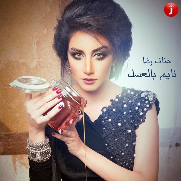 Nayem Bel Asal - Single