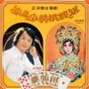 沙三少情挑銀姐 (正宗舞台粵劇) [修復版] - 郭炳堅 & 鐘麗蓉