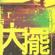 太陽 - Tang Dynasty