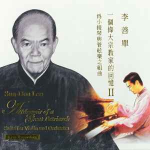 Pro Arte Orchestra Taiwan - Lee Sun-Don: A Memoir of a Great Patriarch II, Suite for Violin and Orchestra (Live)