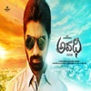 Avadhi Original Motion Picture Soundtrack EP
