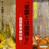 祖国とは国語(抄)―国語教育絶対論―Wisの朗読シリーズ(53) - 藤原正彦