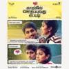 Kadhalil Sodhapuvadhu Yeppadi (Original Motion Picture Soundtrack) - EP