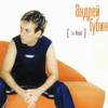 Андрей Губин - Без тебя обложка