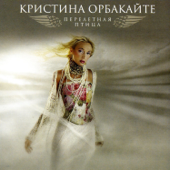 Свет твоей любви - Kristina Orbakaite
