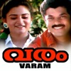 Varam Original Motion Picture Soundtrack Single