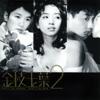 金枝玉葉2 (電影原聲帶) - 群星