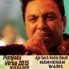 Aje Sach Punjabi Virsa 2015 Auckland Live Single