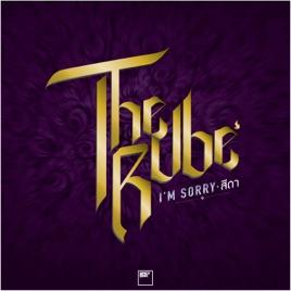 the rubeの i m sorry ส ดา single をapple musicで