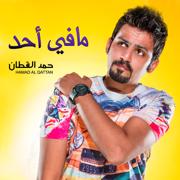 Mafi Ahad - Hamad Al Qattan - Hamad Al Qattan