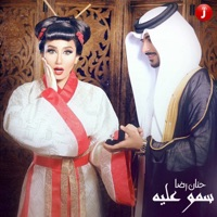Samo Alaih - Single