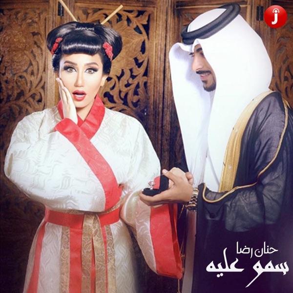 Samo Alaih - Single