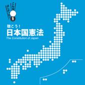「聴こう!日本国憲法~The Constitution of Japan~」
