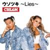 ウソツキ ~Lies~ - Single ジャケット写真