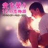 愛を誓う15の恋物語 〜バレンタイン・ベスト・R&B〜 ジャケット写真