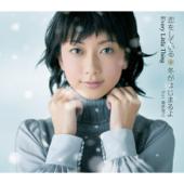 Fuyuga Hajimaruyo (feat. Noriyuki Makihara)