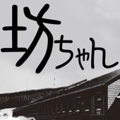 夏目漱石「坊ちゃん」