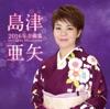 島津亜矢 2016年全曲集 ジャケット写真