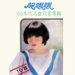 60年代名曲欣賞 (修復版)