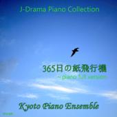 365日の紙飛行機 (「あさが来た」より) piano full version