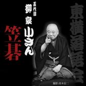 笠碁 (第294回)