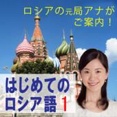 はじめてのロシア語 第一回