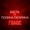 Basta - Голос (feat. Полина Гагарина) artwork