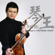 Caprices for Violin Solo,Op.1:No.24 in a minor - Chuanyun Li