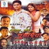 Odh Li Chunariya (Original Motion Picture Soundtrack)