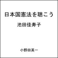 日本国憲法を聴こう