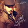 Jenak Bhaeh - Nour Elzein & Ghazwan Al Fahed