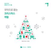 Christmas Carol in Korean Sound