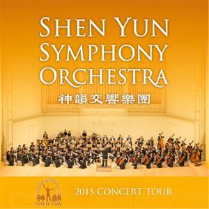 Shen Yun Symphony Orchestra - Shen Yun Symphony Orchestra - 2015 Concert Tour