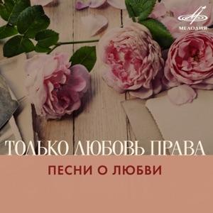 Только любовь права. Песни о любви