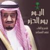 Al Youm Youm Al Hazm - Fahad Al Musaed mp3