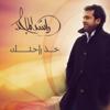 Kheth Rahetek - Rashed Al Majid mp3