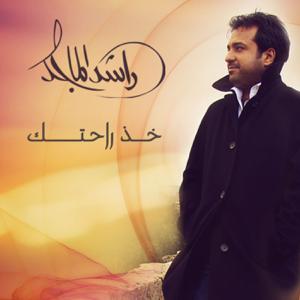Rashed Al Majid - Kheth Rahetek