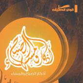 Adkar Alsbah-Haroon Al Rasheed
