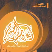 Adkar Alsbah - Haroon Al Rasheed - Haroon Al Rasheed