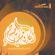 Adkar Alsbah - Haroon Al Rasheed