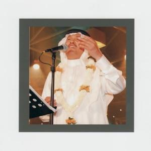 Mohammad Abdu - Ana Wa Khili