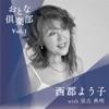 オリジナル曲|西郡よう子 (星乃 けい)