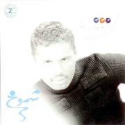 Shomookh - Rashed Al Fares - Rashed Al Fares