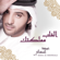 Al Qalb Mamlaktek - Eidha Al-Menhali