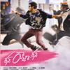 Run Raja Run (Original Motion Picture Soundtrack)