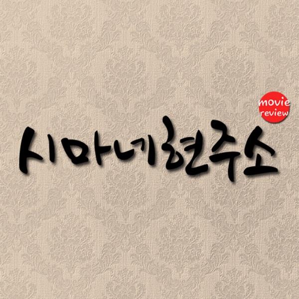 상위 99% 영화평론 시마네현주소